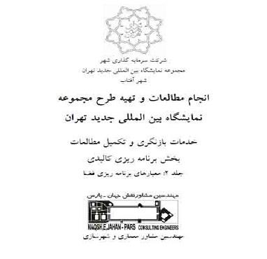 مطالعات و تهیه طرح مجموعه نمایشگاه بین المللی جدید تهران
