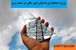 پروژه حسابداری با عنوان امور مالی در صنعت برق