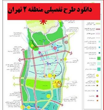دانلود طرح تفصیلی منطقه 2 تهران با فرمت word