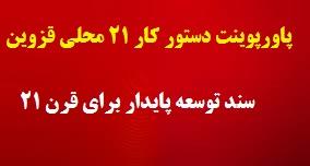 دانلود فایل دستور کار 21 محلی قزوین (PPT)