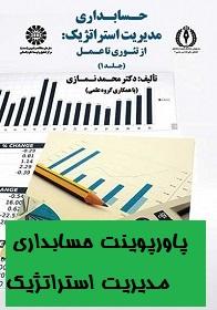پاورپوینت فصل هشتم حسابداری مدیریت استراتژیک دکتر محمد نمازی