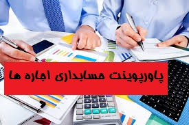 دانلود پاورپوینت حسابداری اجاره ها