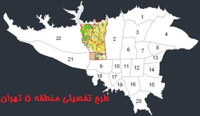 طرح تفصیلی منطقه 5 شهر تهران با فرمت WORD