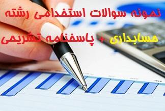 دانلود نمونه سوالات استخدامی رشته حسابداری همراه با پاسخنامه تشریحی