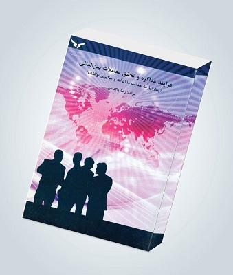 خلاصه کتاب فرایند مذاکره و تحقق معاملات بین المللی تالیف رضا پاکدامن