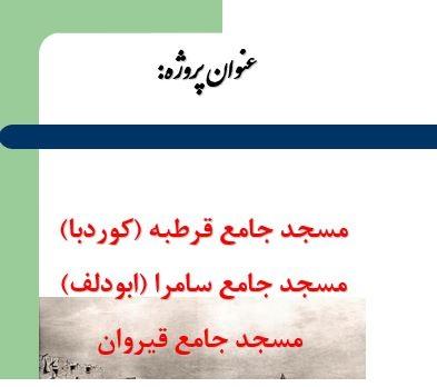 پاورپوینت پروژه مسجد جامع قرطبه( کوردبا) - مسجد جامع سامرا ( ابودلف )-مسجد جامع قیروان