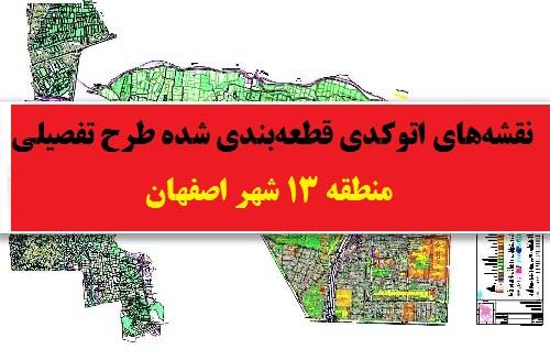 نقشه اتوکد منطقه 13 شهر اصفهان