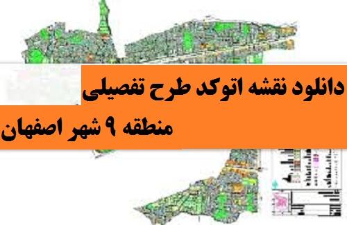 نقشه اتوکد منطقه 9 شهر اصفهان