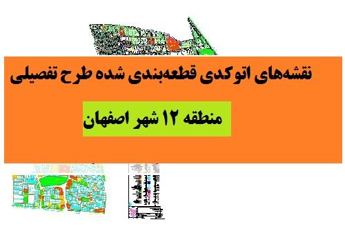 نقشه اتوکد منطقه 12 شهر اصفهان