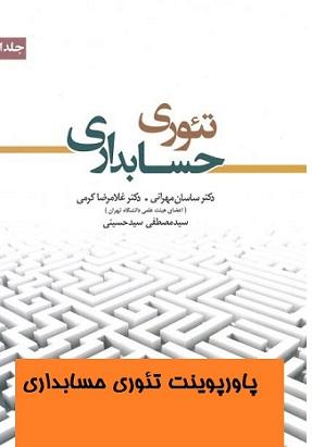 پاورپوینت فصل پنجم کتاب تئوری حسابداری (1)دکتر