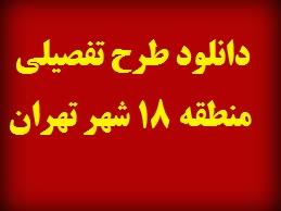 طرح تفصیلی منطقه 18 شهر تهران با فرمت WORD