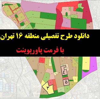 دانلود طرح تفصیلی منطقه 16 تهران (PDF+PPT)