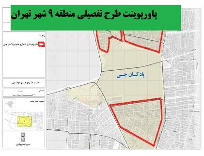 پاورپوینت طرح تفصیلی منطقه 9 شهر تهران
