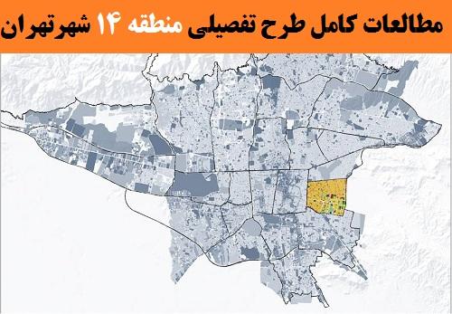 مطالعات کامل طرح تفصیلی منطقه 14 تهران