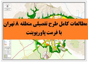 مطالعات کامل طرح تفصیلی منطقه 8 تهران