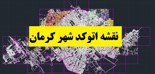 نقشه اتوکد شهر کرمان با جزئیات کامل با فرمت DWG