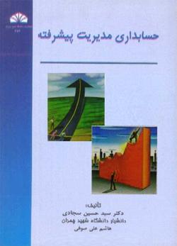 دانلود خلاصه کتاب حسابداری مدیریت پیشرفته تالیف دکتر سجادی