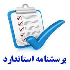 دانلود فایل پرسشنامه ارزيابي ميزان خلاقيت دانش آموزان توسط معلمان