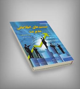دانلود خلاصه کتاب سیستم های اطلاعات مدیریت لاودن