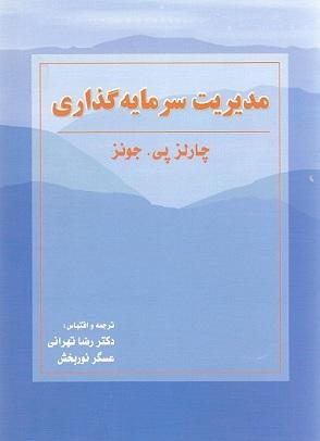 فصل چهاردهم کتاب مدیریت سرمایه گذاری (چارلز پی. جونز)ppt
