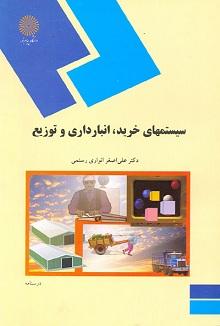 خلاصه کتاب سيستم هاي خريد، انبارداري و توزيع دكتر علي اصغر انواري رستمي