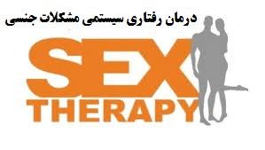 درمان رفتاری سیستمی مشکلات جنسی
