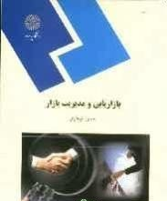 خلاصه کتاب بازاری و مدیریت بازار حسن الوداری