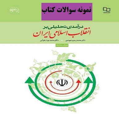 نمونه سوالات کتاب درآمدی تحلیلی بر انقلاب اسلامی ایران عیوضی - هراتی