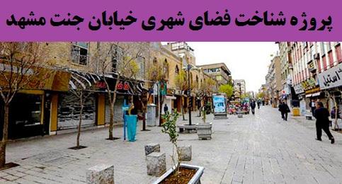 پروژه شناخت فضای شهری خیابان جنت مشهد