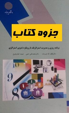 جزوه کتاب برنامه ریزی و مدیریت استراتژیک با رویکرد تدوین استراتژی