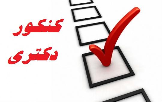 دانلود تست های 6 کتاب مدیریت رفتار سازمانی پیشرفته دکتر رضاییان