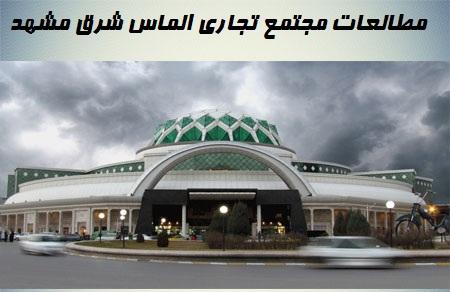 پاورپوینت مطالعات مجتمع تجاری الماس شرق مشهد-75 اسلاید