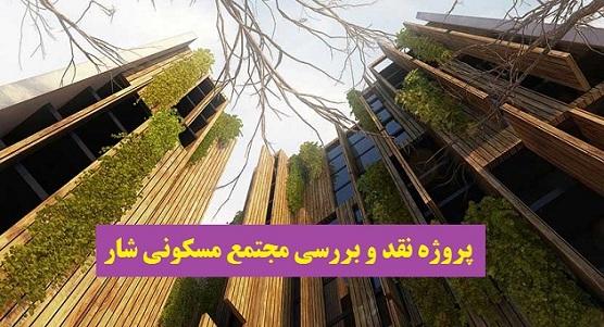 پاورپوینت نقد و بررسی مجتمع مسکونی شار تهران-87 اسلاید
