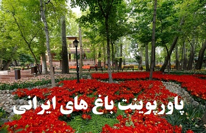 دانلود فایل پاورپوینت باغ های ایرانی