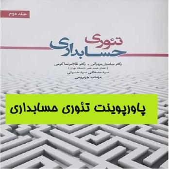 پاورپوینت فصل شانزدهم کتاب تئوری حسابداری جلد دوم دکترساسان مهرانی