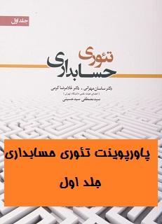 پاورپوینت فصل هفتم کتاب تئوری حسابداری (1) دکترساسان مهرانی