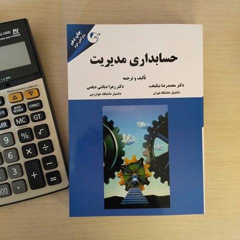 پاورپوینت کتاب حسابداری مدیریت دکتر محمدرضا