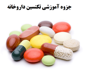 جزوه آموزشی تکنسین داروخانه+هدیه ویژه