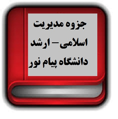 جزوه مدیریت اسلامی ارشد پیام نور