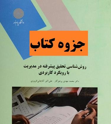 خلاصه کامل کتاب روش شناسی تحقیق پیشرفته در مدیریت