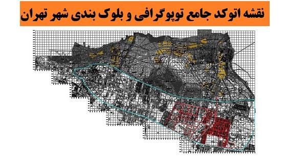 نقشه اتوکد توپوگرافی و بلوک بندی تهران
