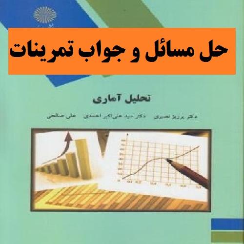 حل مسائل و جواب تمرینات کتاب تحلیل آماری دکتر پرویز نصیری