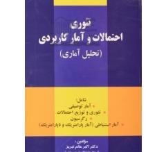 حل تمرینات کتاب تحلیل آماری دکتر عالم تبریز
