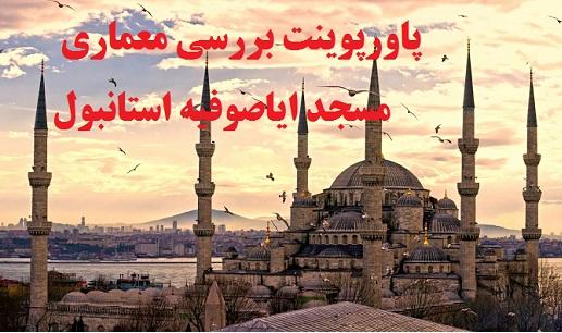 پاورپوینت بررسی معماری مسجد ایاصوفیه استانبول-60 اسلاید