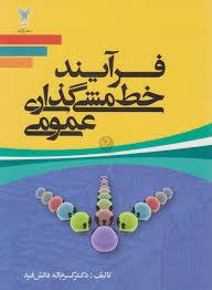 خلاصه کتاب فرآیند خط مشی گذاری عمومی دکتر دانش فرد