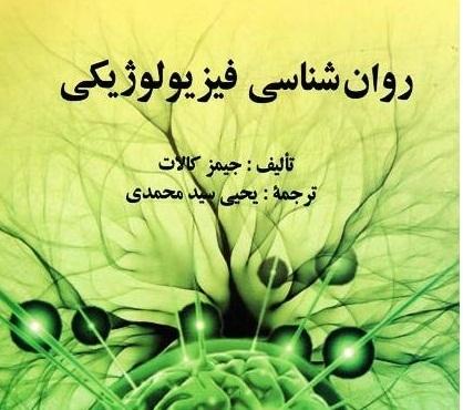 pdf کتاب روانشناسی فیزیولوژیکی جیمز کالات ترجمه ی یحیی سید محمدی
