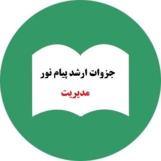جزوه کتاب اخلاق حرفه ای در مدیریت با رویکرد اسلامی پیام نور