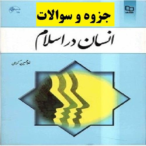 جزوه و سوالات کتاب انسان در اسلام غلامحسین گرامی