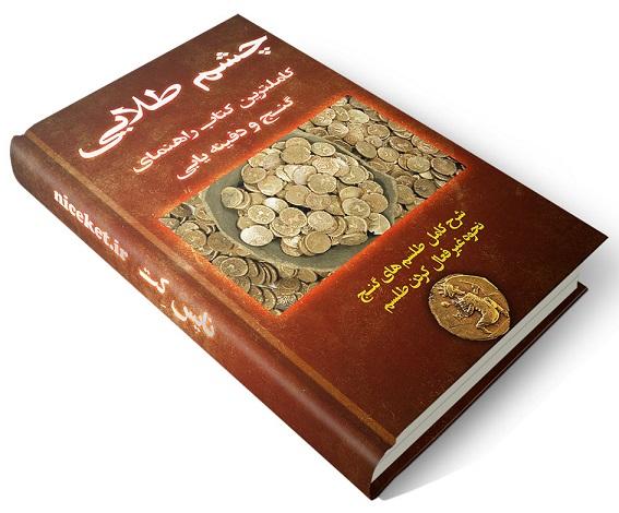 کتاب چشم طلایی نسخه pdf - شامل 437 صفحه رنگی بهمراه نسخه اسکن شده