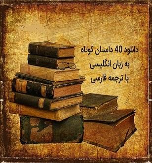 دانلود کتاب 40 داستان کوتاه انگلیسی با ترجمه فارسی